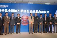 New World China Land celebrates its 8th anniversary of lising in Hong Kong.