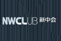 客户会员俱乐部新中会正式成立。