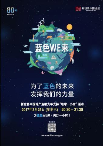 新世界中國地產連續九年支持「地球一小時」關燈行動