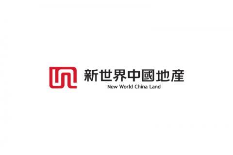 新世界中国地产以人民币20.85亿元夺得广州市东部交通枢纽优质土地 匠心打造商住综合体