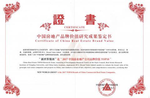 新世界中国地产凭借卓越的品牌价值 荣获两项殊荣