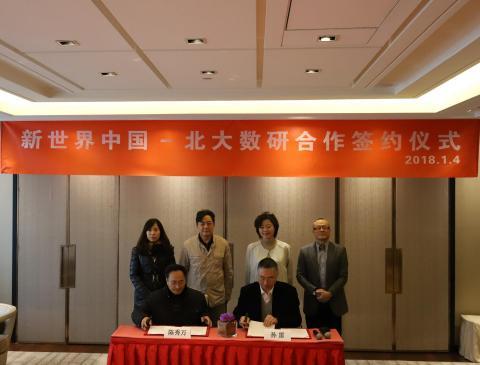 新世界中国地产与北大数研实现战略合作 助力国家创新发展