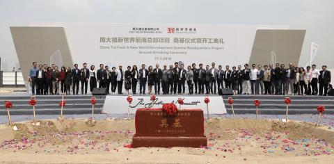 CTFE/NWD Invest Qianhai Headquarters Project to Boost the Development of Greater Bay Area