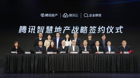 新世界中国与腾讯签署战略合作协议 推进智慧城市的建设