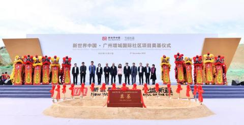 The Third Project of New World China in Zengcheng Guangzhou Zengcheng International Community Project Groundbreaking Ceremony A New Milestone in the Development of the Greater Bay Area