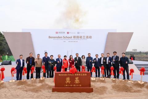 新世界與周大福集團教育強強聯合  為廣州引入英國博耐頓學校