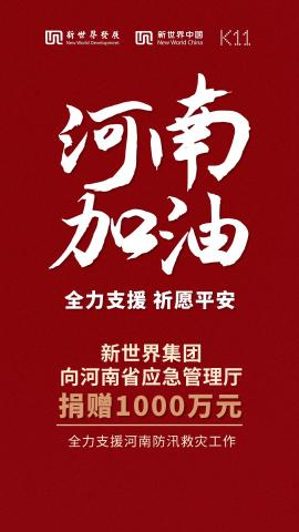 New World and Chow Tai Fook has made donation to support Henan